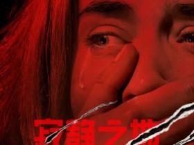 [高清]寂静之地 韩版[中英字幕]720p