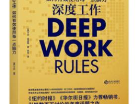 《深度工作》讲座:如何100%投入,同样的时间,让效率最大化