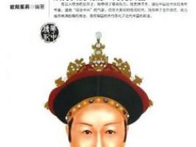 《慈禧全传》高阳 PDF电子书