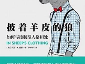 《披着羊皮的狼:如何与控制型人格相处》epub电子书