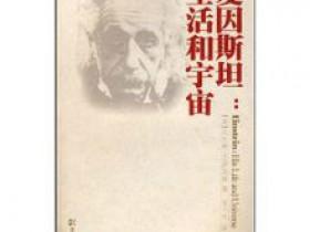 爱因斯坦:生活和宇宙PDF电子书