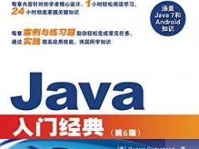 《Java入门经典(第6版)》epub+mobi+azw3电子书