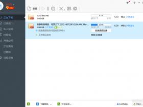 迅雷极速版1.0.35.366 最好用的版本(支持敏感资源)