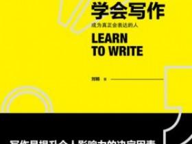 《学会写作》epub+mobi+azw3电子书