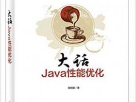 《大话Java性能优化》epub+azw3电子书