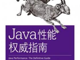 《Java性能权威指南》epub+mobi+azw3电子书