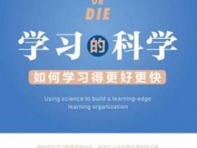 《学习的科学:如何学习得更好更快》epub+mobi+azw3电子书