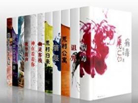 《蔡骏心理悬疑经典系列》epub+mobi+azw3电子书