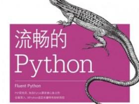 《流畅的Python》epub+mobi+azw3电子书