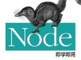 《Node即学即用》电子书