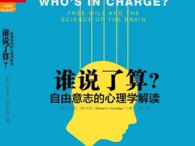《谁说了算:自由意志的心理学解读》epub+mobi+azw3电子书
