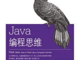 《Java编程思维》电子书