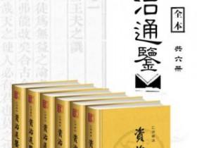 《资治通鉴(汇评精注)(套装共6册)》epub+mobi+azw3电子书