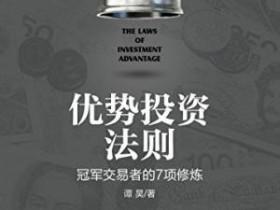 《优势投资法则:冠军交易者的7项修炼》电子书