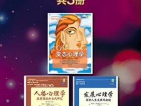 心理学书籍《发展心理学》《人格心理学》《 变态心理学》
