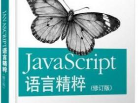 《JavaScript语言精粹(修订版)》 epub+mobi+azw3电子书