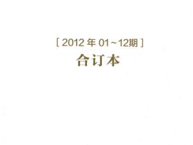 《科幻世界2012年全年合集》电子杂志