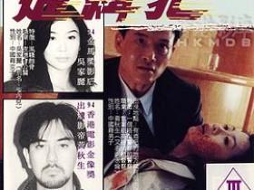 香港动作电影《省港一号通缉犯》