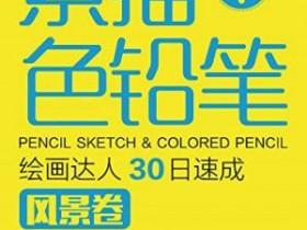 《素描+色铅笔,绘画达人30日速成(风景卷)》电子书