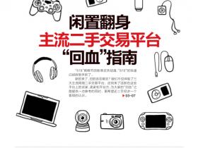 《电脑报》2018年第33期PDF电子杂志