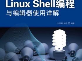 《Linux Shell编程与编辑器使用详解》epub+mobi+azw3电子书