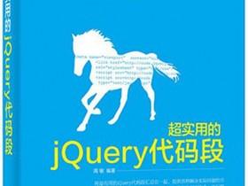 《超实用的jQuery代码段》epub+mobi+azw3电子书