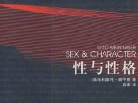 《性与性格》epub+mobi+azw3电子书