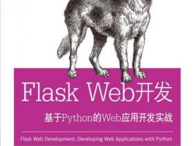 《Flask Web开发:基于Python的Web应用开发实战》电子书下载