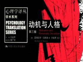 心理学书籍《动机与人格》epub+mobi电子书
