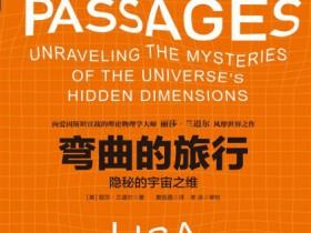 《弯曲的旅行:隐秘的宇宙之维》epub+mobi+azw3电子书
