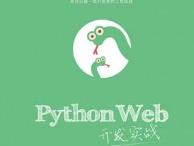 《Python Web开发实战》epub+mobi+azw3电子书