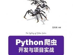 《Python爬虫开发与项目实战》epub+mobi+azw3电子书