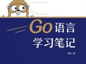 《Go语言学习笔记》epub+mobi+azw3电子书
