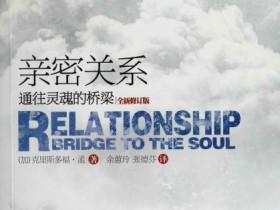 《亲密关系:通往灵魂的桥梁》epub+mobi+azw3电子书