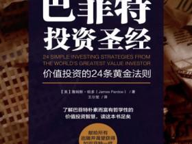 《巴菲特投资圣经:价值投资的24条黄金法则》电子书