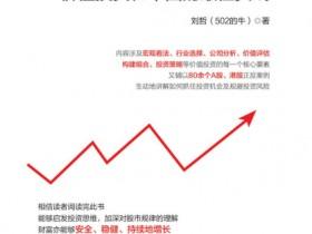 《超额收益:价值投资在中国的最佳实践》电子书