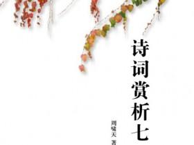 《诗词赏析七讲》epub+mobi+azw3电子书