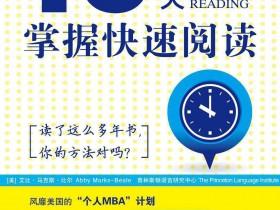 《10天掌握快速阅读》电子书