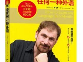 《6个月学会任何一种外语》PDF电子书