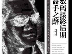 《数码摄影后期高手之路》epub+azw3电子书