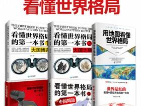 《看懂世界格局系列全集(套装共6册)》电子书