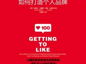 《走红:如何打造个人品牌,成为下一个斜杠青年!》电子书