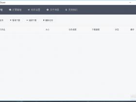 Proxyee-Down(3.20)百度网盘不限速下载工具