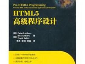 HTML5高级程序设计PDF电子书