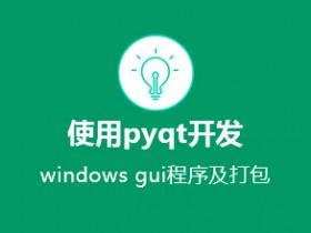 python GUI编程视频教程:使用pyqt开发windows gui程序及打包