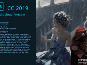 Adobe Photoshop CC 2019 精简便携破解版