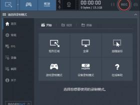 高清游戏录制工具 Bandicam 4.2.0.1439含注册机