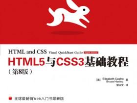 《HTML5与CSS3基础教程(第8版)》epub+mobi+azw3电子书