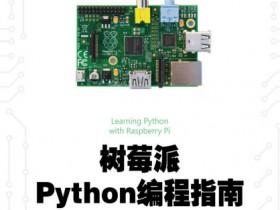 《树莓派Python编程指南》epub+mobi+azw3电子书