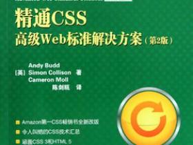 《精通CSS:高级Web标准解决方案》PDF电子书